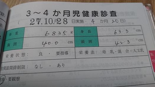 3〜4カ月児健康診査