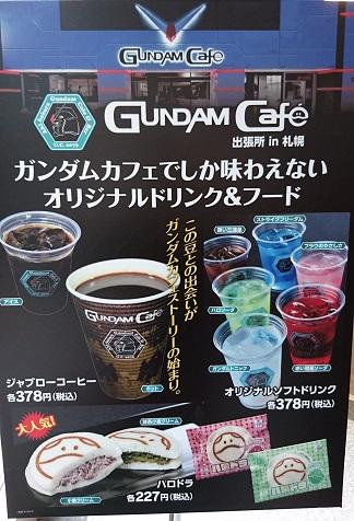 ガンダムワールド2016in札幌 13 ガンダムカフェ