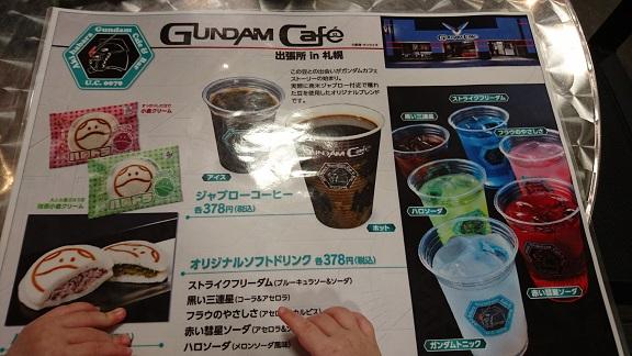ガンダムワールド2016in札幌 13 ガンダムカフェ メニュー