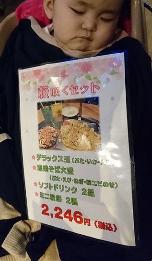 風月 桜咲くセット メニュー表