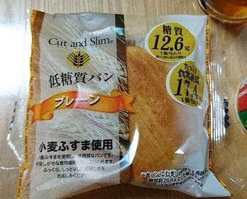 低糖質パン 中身