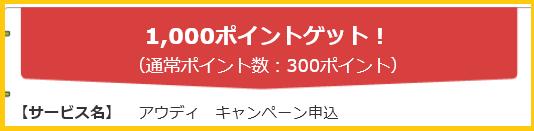 ハピタス16053001