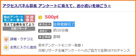 げん玉16062601