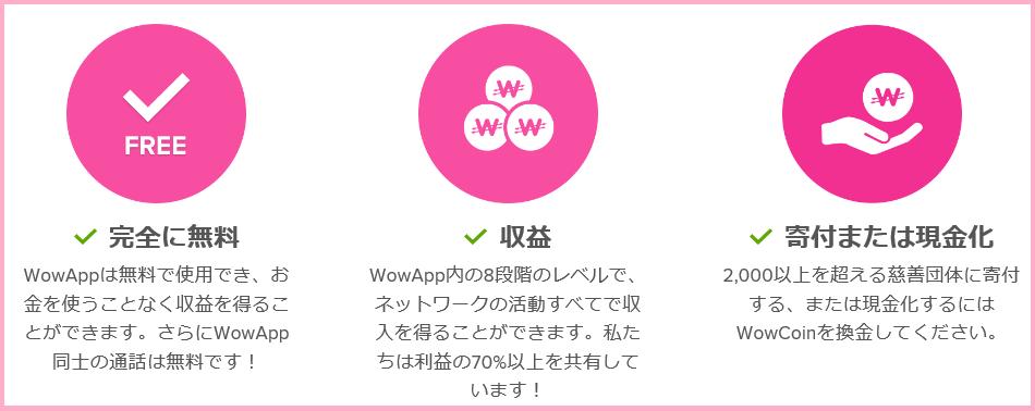 wowapp01.png