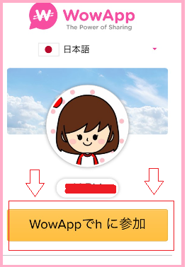 wowapp02.png