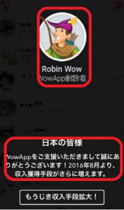 wowapp16072500001.png