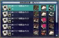 地方艦隊レシピ東アジア1