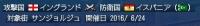 6月大海戦