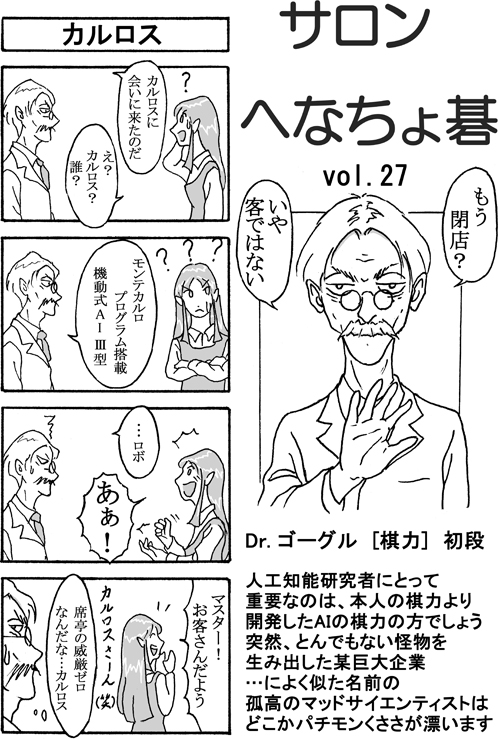 henachoko27-01.jpg