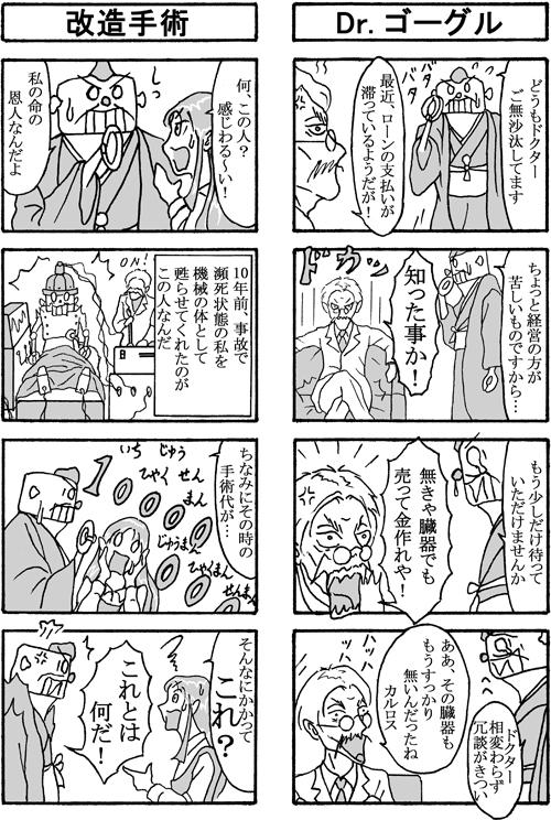 henachoko27-02.jpg