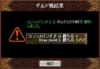 20160413_stay結果