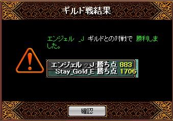 20160421_stay結果