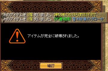 20160507_大魔導鏡2