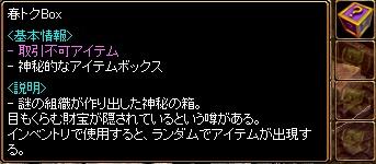 20160521_春得BOX1