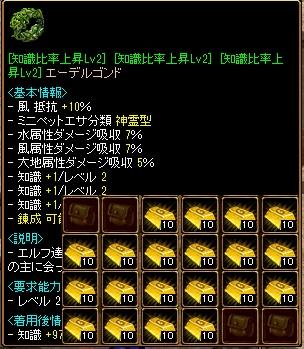 20160524_T知識エーデル200本