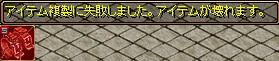 20160624_TRSジャンク鏡5