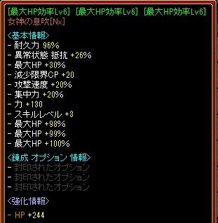 20160626_息吹