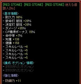 20160710_BF強化5