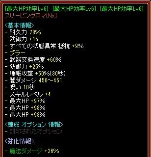 20160710_BF強化6
