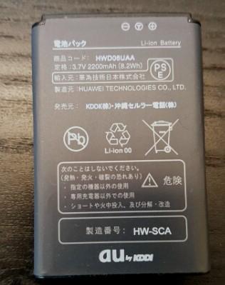 Wi-Fi WALKER DATA08W 用の電池パック