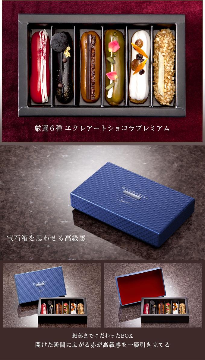 eclairart_chocolat11.jpg