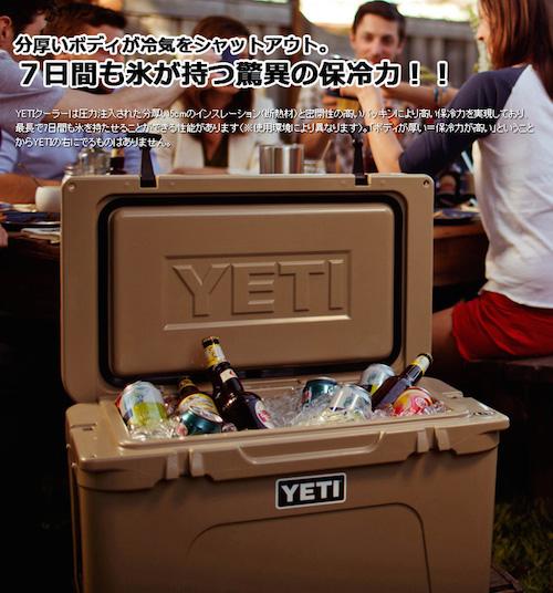 pockorioyaji-yeti-coolers-saikyou-5.jpg