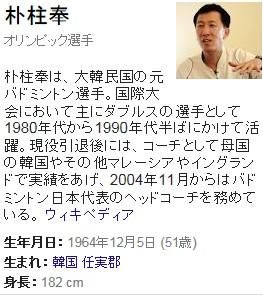 ①闇カジノバドミントン日本代表ヘッドコーチは朴柱奉(パク・ジュボン)韓国朝鮮人だった!