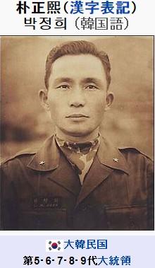 ⑩闇カジノバドミントン日本代表ヘッドコーチは朴柱奉(パク・ジュボン)韓国朝鮮人だった!