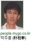 ⑥闇カジノバドミントン日本代表ヘッドコーチは朴柱奉(パク・ジュボン)韓国朝鮮人だった!