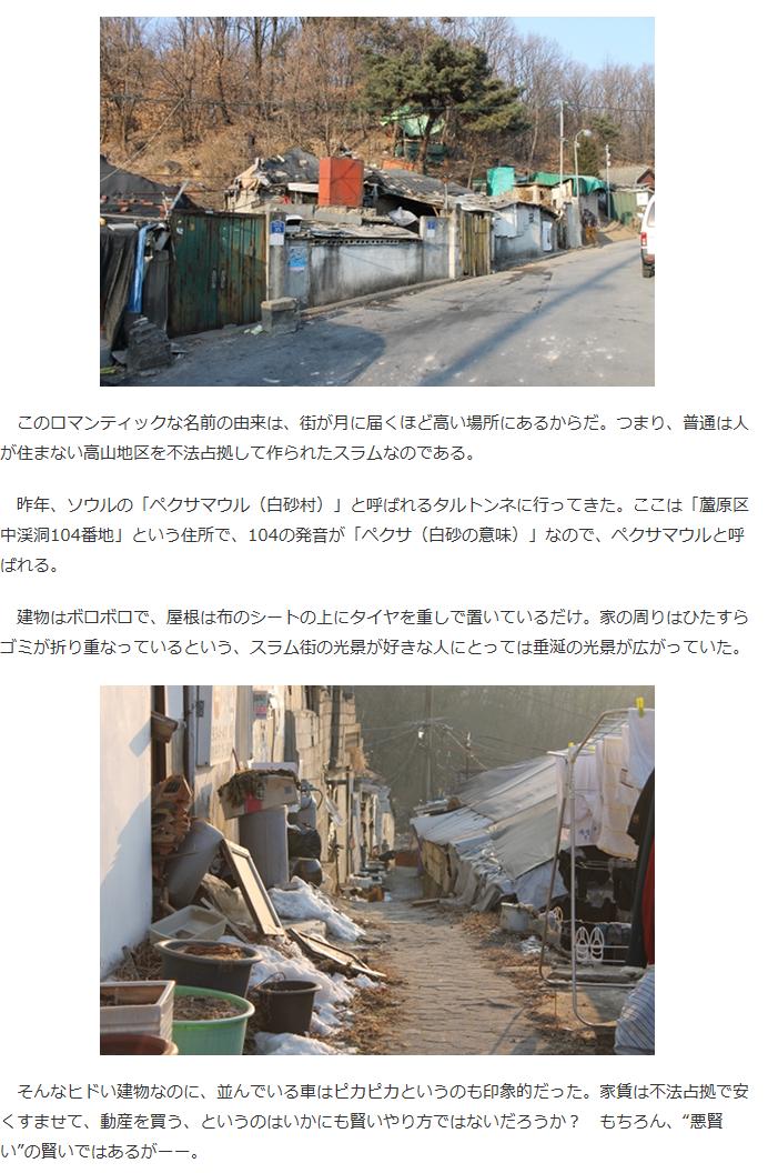 ③【日本人の墓でできた韓国スラム街】日本人の墓石で階段や家の土台が作られている!