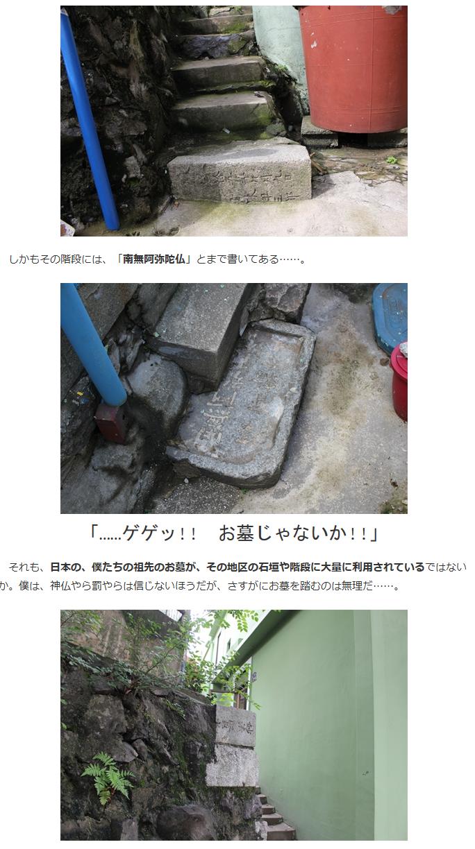 ①【日本人の墓でできた韓国スラム街】日本人の墓石で階段や家の土台が作られている!