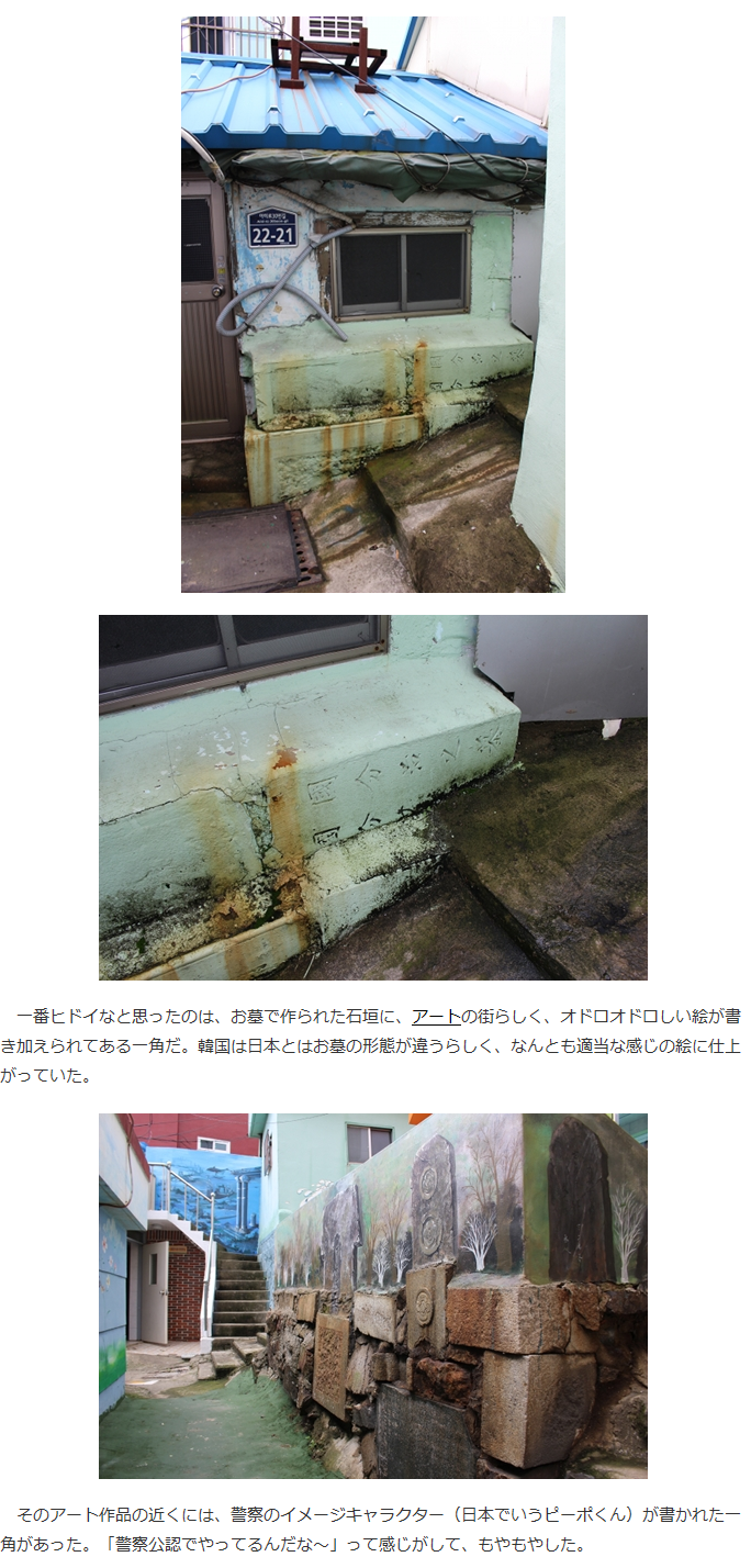 ②【日本人の墓でできた韓国スラム街】日本人の墓石で階段や家の土台が作られている!