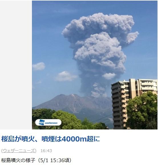 ①★5月1日鹿児島桜島水素爆発★熊本W震度7で原発耐震基準をバージョンアップしないの