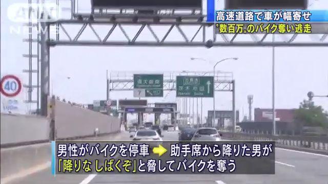 ②【高速道路でバイクが強奪される時代】「降りな、しばくぞ」