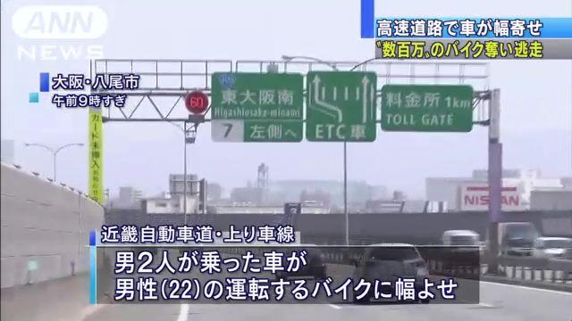 ③【高速道路でバイクが強奪される時代】「降りな、しばくぞ」