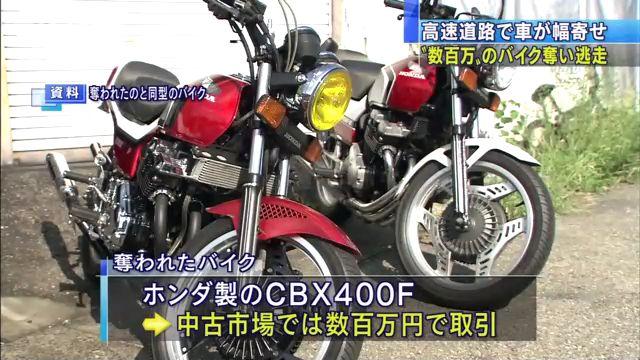 ④【高速道路でバイクが強奪される時代】「降りな、しばくぞ」