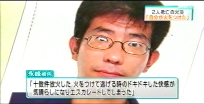 ⑤大阪市放火魔阿部和弘(あべかずひろ)を捕獲!