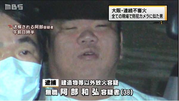 ①大阪市放火魔阿部和弘(あべかずひろ)を捕獲!