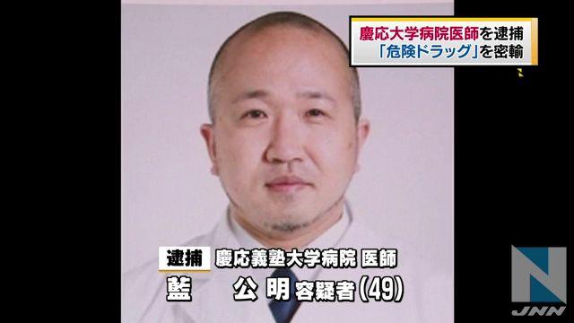 ①慶応大学病院医師の藍公明(あい・きみあき)が危険ドラッグALPHAをイギリスから密輸で捕獲!