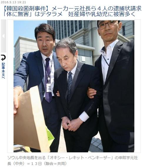 ①韓国殺菌剤死亡事件で韓国法人の申鉉宇やソウル大学のチョ某教授らを捕獲!アタサフダル殴られる!