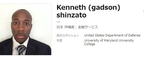 ①首を絞め殴りナイフで刺したKenneth shinzato は元原爆トルーマン(ユダヤ)ペンタゴンアメリカ国防総省構成員!