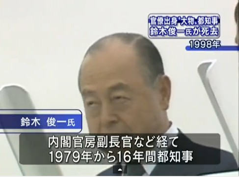 ⑤オウム真理教の宗教法人を認可した鈴木俊一東京都知事
