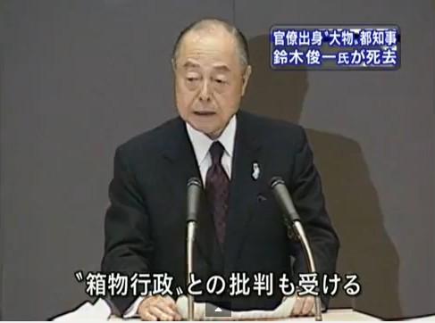 ③オウム真理教の宗教法人を認可した鈴木俊一東京都知事