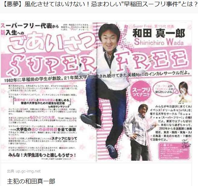 ⑤強制わいせつ逮捕の東大生藤田智之は警察トップ山谷えり子のいとこの子だった!B父は小学校教師!