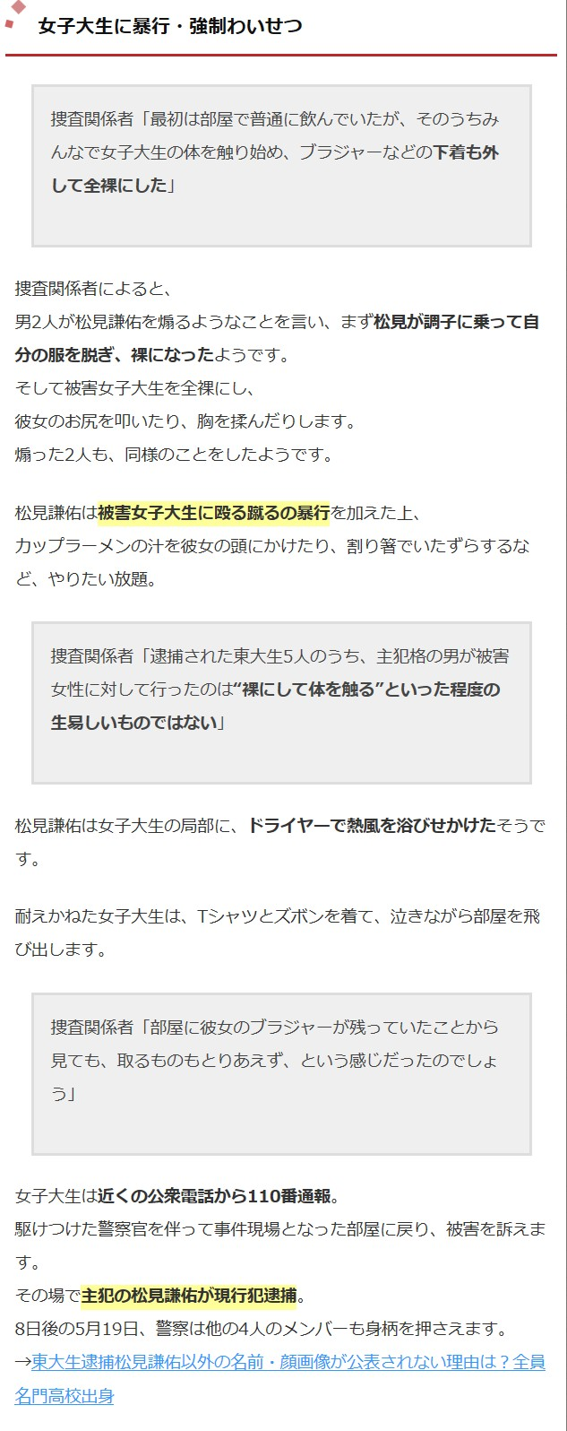 ②東大強姦魔母らしいネット記事が次々と削除!マーサー松見純子相関図!