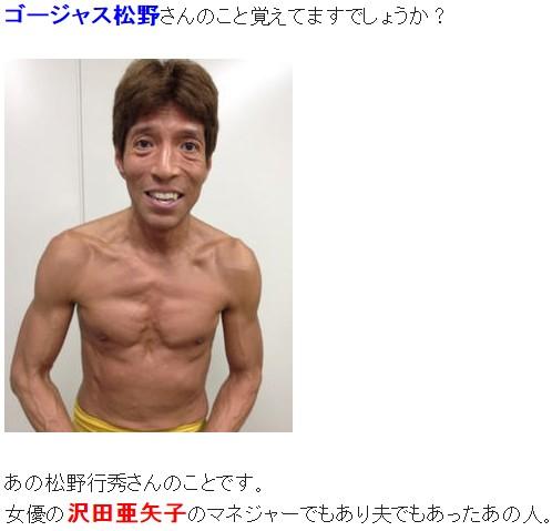 ①なりすまし的拉致被害者【宮内和也】ってAV男優になったゴージャス松野に似てない