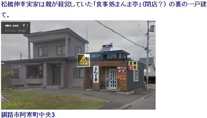 ③【松橋伸幸】釧路通り魔殺人鬼4人殺傷!実家「食事処まんま亭」!