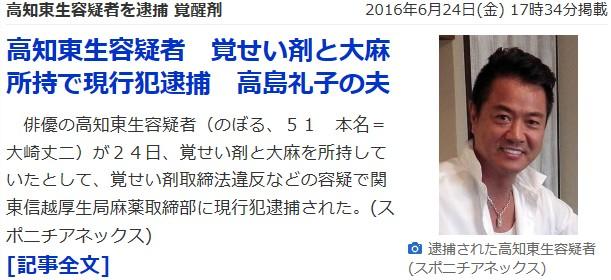 ③高知東生と愛人五十川敦子がラブホで覚醒剤不倫就寝中現行犯逮捕!