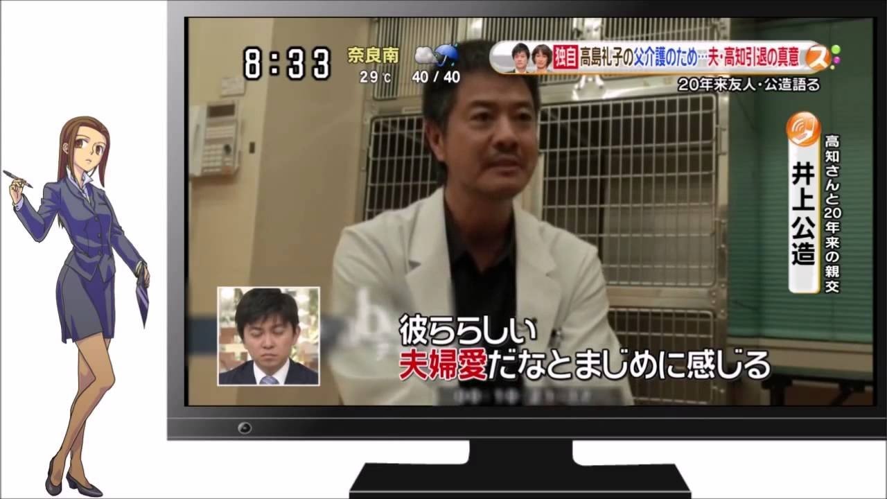 ⑨高知東生と愛人五十川敦子がラブホで覚醒剤不倫就寝中現行犯逮捕!
