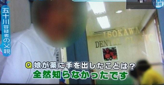 ⑤五十川敦子の実家「五十川歯科医院」で父親が